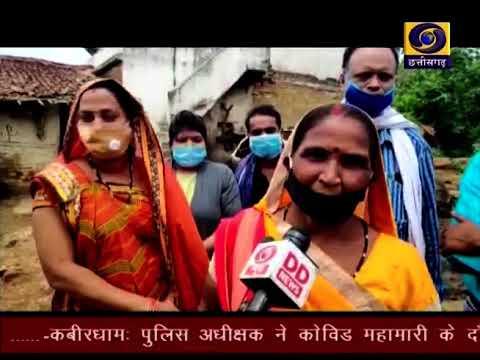 Chhattisgarh ddnews 8 8 2020 Twitter @chhattisgarhddnews  6 30pm