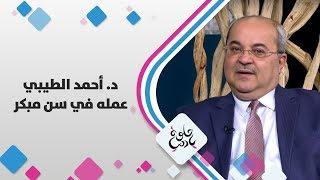 د. أحمد الطيبي - عمله في سن مبكر