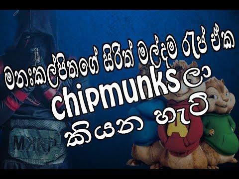 Manakkalpitha Virindu Rap Chipmunks Version