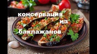 ЛУЧШИЕ рецепты БАКЛАЖАНЫ. консервация баклажанов