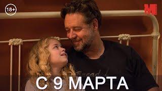Дублированный трейлер фильма «Отцы и дочери»