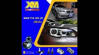 [xenonmania] BMW F10 lci LED แ…