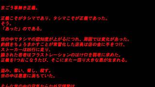 田島=正義である!