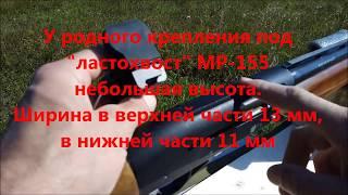 МР-155 Установка коліматора без перехідників на ''ластохвост''