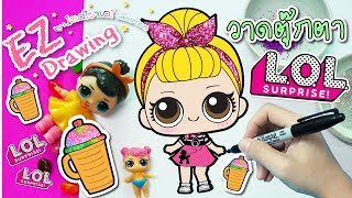 L.O.L.Surprise Doll : Sis Swing★HOW TO DRAW★EP#3★Series 1★Coloring Pages♥Tutorial For Kids♥