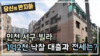 인천 서구 빌라 낙찰가와 대출, 전세가격 공개 / 부동…
