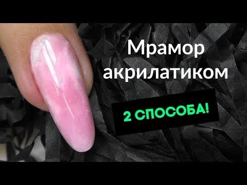Мрамор на Ногтях Акрилатиком Cosmoprofi - на Формах и Верхних Формах | Дизайн Ногтей