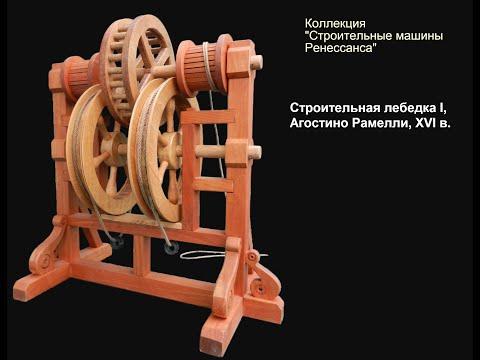 Construction Machines of the Renaissance