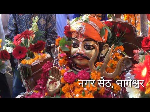 Shivdola Barwaha | Nageshwar Temple (DJ-HRISHABH'sᴴᴰ)