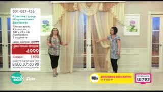 Shop & Show (Дом). 001087456 Комплект Штор Карамельная Фантазия