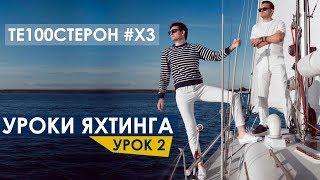 Te100steron #ХЗ: Уроки яхтинга (урок 2)