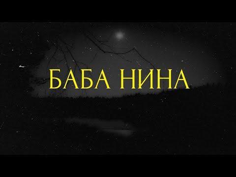 Страшные истории на ночь-Баба Нина