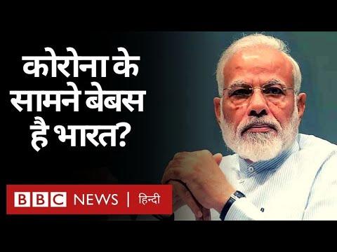 COVID19 News Update : Corona Virus के सामने बेबस है India ? और क्या हैं विकल्प? (BBC Hindi)