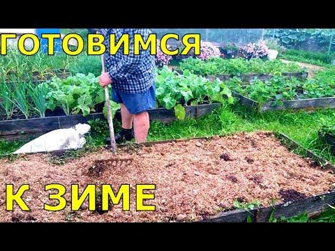 видео: ОСЕННИЕ РАБОТЫ. ГОТОВИМСЯ К ЗИМЕ.