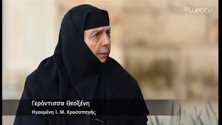 Ιερά Μονή Χρυσοπηγής Χανίων Γερόντισσα Θεοξένη