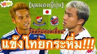 เจ๋งทั้งคู่!!! สื่อญี่ปุ่นพร้อมใจเลือกสองนักเตะไทยติดทีมยอดเยี่ยมเจลีก แถมยกตำแหน่ง MVP ให้ชนาธิป