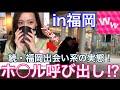 【福岡 出会い系】ワクワクメールの女性にホテルに呼び出されたので潜入してきました! - YouTube