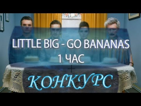LITTLE BIG - GO BANANAS 1 час+КОНКУРС/литл биг банана 1 час//деньги