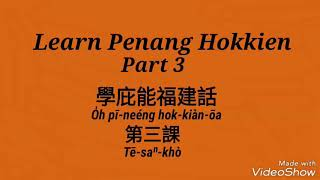 Learn Penang Hokkien(Chinese Language) PART 3 with hokkien character and Poj 用唐儂字佮教會羅馬字/白話字學庇能福建話