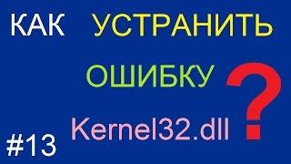 Как устранить ошибку kernel32.dll