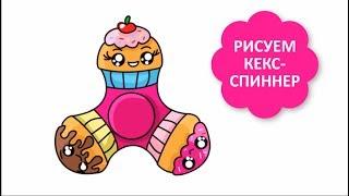 кАК НАРИСОВАТЬ КЕКС - СПИННЕР FIDGET SPINNER / how to draw cute FIDGET SPINNER