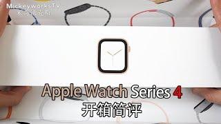 开箱我的新苹果手表:Apple Watch Series 4
