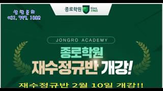 광주종로기숙학원 시설안내영상