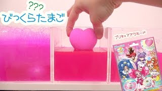 【びっくらたまご】プリキュアアラモードのバスボールをコンプリートするまで! thumbnail
