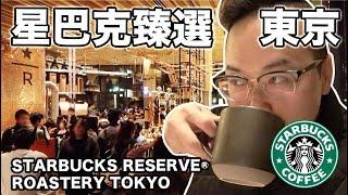日本最高級的星巴克開幕啦!STARBUCKS RESERVE® ROASTERY TOKYO《阿倫去旅行》 thumbnail