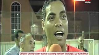 كورة كل يوم  -  مباراة بين نجوم مصر القدامي والامارات