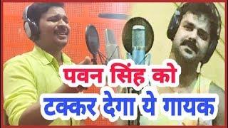 Gambar cover पवन सिंह का जगह यही गायक ले सकता हैं Singer Randhir Singh Sonu आप लोग भी तारीफ जरूर करीएगा Pawan के