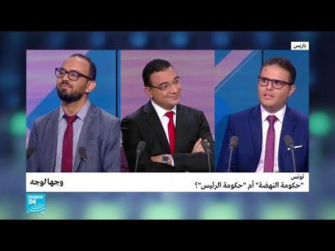 تونس: -حكومة النهضة- أم -حكومة الرئيس-؟  - نشر قبل 37 دقيقة