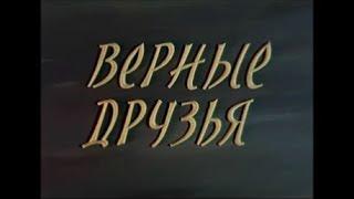 ФИЛЬМ ВЕРНЫЕ ДРУЗЬЯ