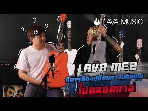 รีวิว l LAVA ME2 Freeboost กีต้าร์โปร่งไฟฟ้า ที่จะเปลี่ยนความคิดคุณไปตลอดกาล   Music Entrance