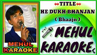 He dukh bhanjan maruti nandan (bhajan) in full karaoke with hindi lyrics by mehul karaoke
