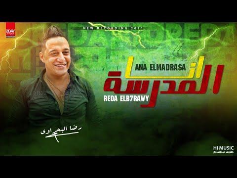 رضا البحراوي 2021 - انا المدرسه | Reda El Bahrawy - Ana Elmadrsa