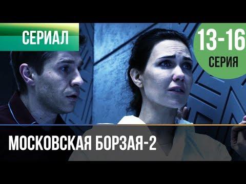 ▶️ Московская борзая 2 сезон - 13, 14, 15, 16 серия - Мелодрама | Русские мелодрамы