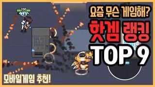 인기 게임 랭킹! 요즘 핫한 게임 Top9! (7/1기…