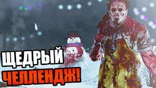 Dead by Daylight ► ЩЕДРЫЙ ЧЕЛЛЕНДЖ!