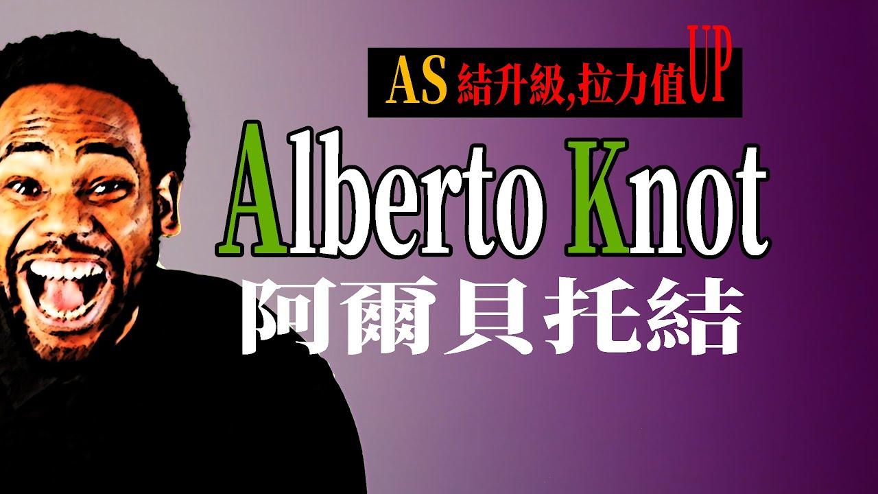 Alberto Knot(阿爾貝托結)教學/AS結大升級,方法差不多但拉力值大幅上升[阿宏釣魚日記]