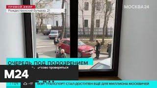 Москвичи начали массово проверяться на коронавирус - Москва 24