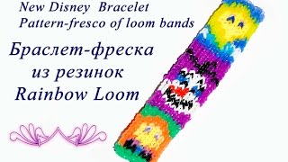 Браслет - фреска из резинок Rainbow Loom. New Disney Bracelet Pattern-fresco of loom bands