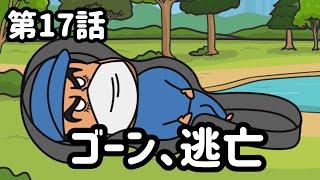 第17話「ゴーン、逃亡」オシャレになりたい!ピーナッツくん Season2【ショートアニメ】