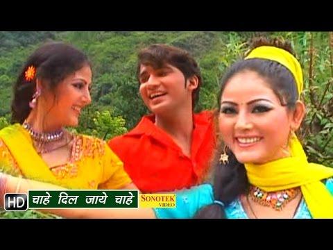 Chahe Dil Jaye || चाहे दिल जाये || Akdu | Deva , Suman Negi || Haryanavi Movies Songs