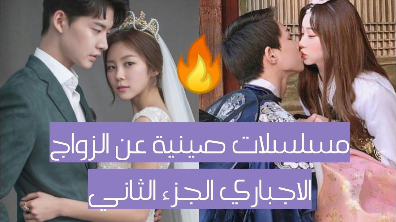 أفضل 5 مسلسلات صينية رومانسية زواج اجباري زواج مدبر الجزء الثاني Youtube