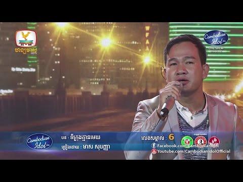 Cambodian Idol Season 2   Live Show Week 1  មាស សុបញ្ញា   ទីក្រុងគ្មានមេឃ