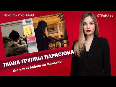 Тайна группы Парасюка. Кто начал бойню на Майдане | ЯсноПонятно #498 By Олеся Медведева