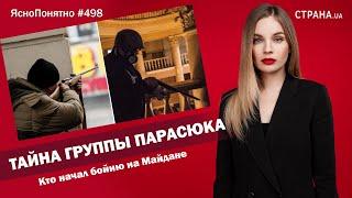 Тайна группы Парасюка. Кто начал бойню на Майдане   ЯсноПонятно #498 by Олеся Медведева