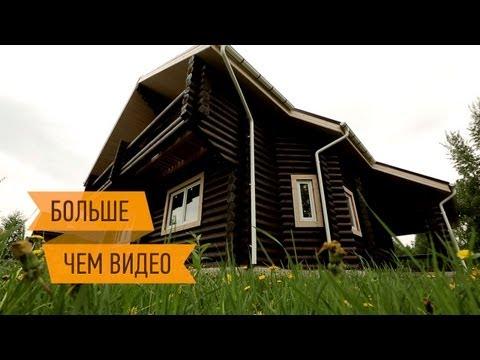 Доступное жилье: строительство домов из оцилиндрованных бревен