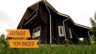видео Стоимость строительства дома из оцилиндрованного бревна